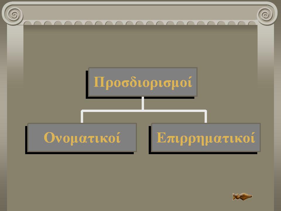 Επιθετικός προσδιορισμός (ΕΠ) λέγεται το επίθετο που προσδιορίζει ένα ουσιαστικό αποδίδοντας σ' αυτό μια ιδιότητα γνωστή και σταθερή.