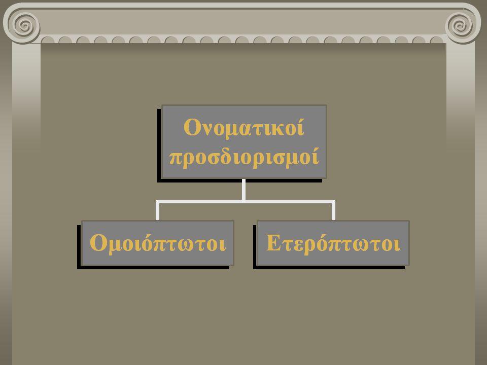 Κατηγορηματικός προσδιορισμός (ΚΠ) λέγεται το επίθετο που προσδιορίζει ένα ουσιαστικό αποδίδοντας σ' αυτό, τη στιγμή της ενέργειας του ρήματος, μια παροδική ιδιότητα, που διαρκεί όσο και η ρηματική ενέργεια.