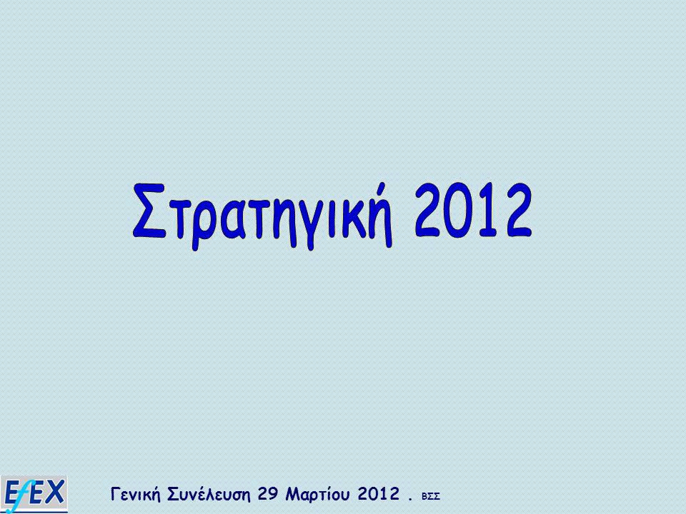 Γενική Συνέλευση 29 Μαρτίου 2012. ΒΣΣ