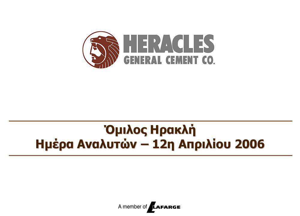 Όμιλος Ηρακλή Ημέρα Αναλυτών – 12η Απριλίου 2006