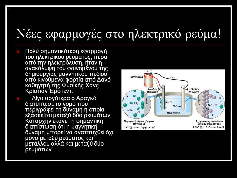 Νέες εφαρμογές στο ηλεκτρικό ρεύμα! Πολύ σημαντικότερη εφαρμογή του ηλεκτρικού ρεύματος, πέρα από την ηλεκτρόλυση, ήταν η ανακάλυψη του φαινομένου της