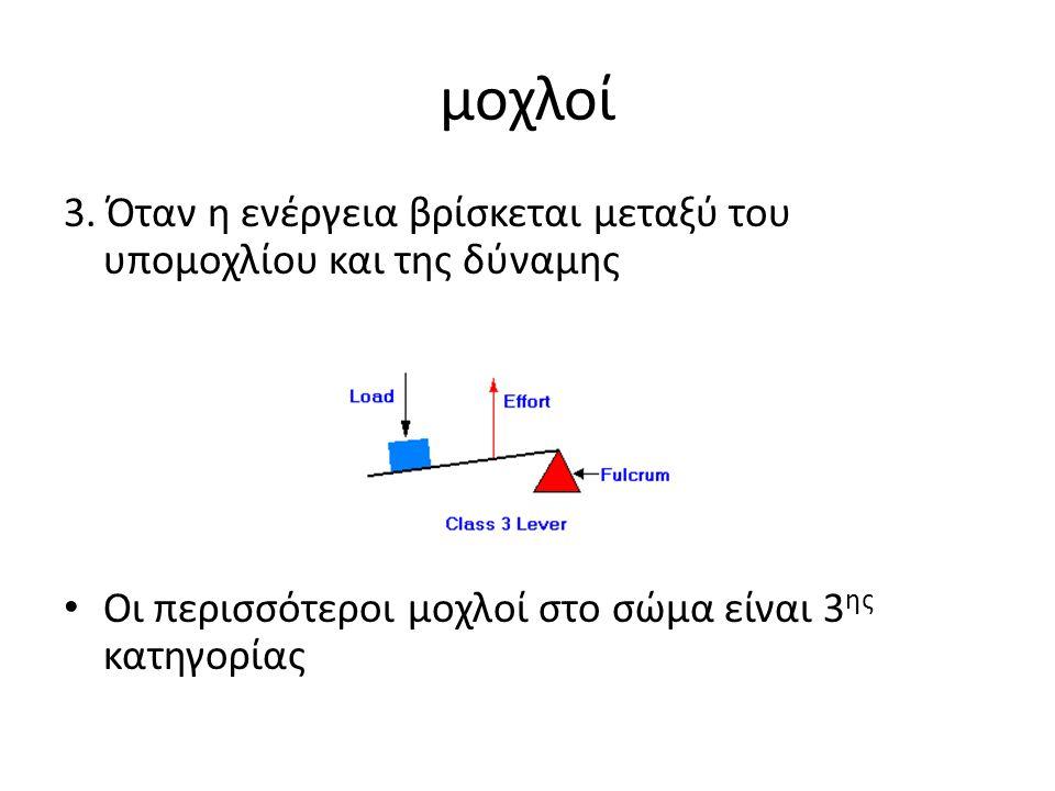 μοχλοί 3. Όταν η ενέργεια βρίσκεται μεταξύ του υπομοχλίου και της δύναμης Οι περισσότεροι μοχλοί στο σώμα είναι 3 ης κατηγορίας