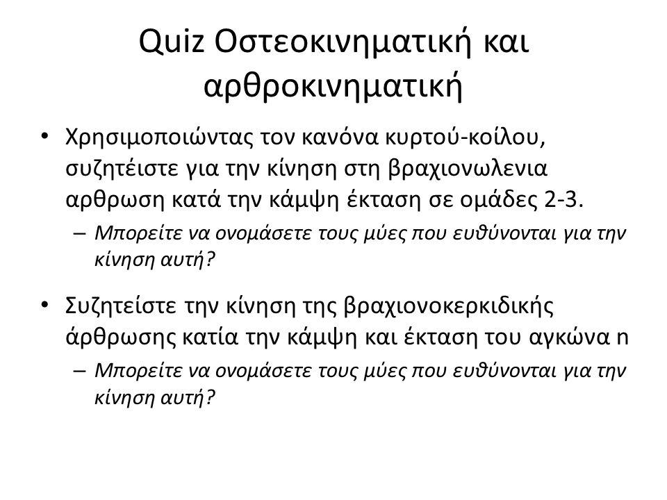 Quiz Οστεοκινηματική και αρθροκινηματική Χρησιμοποιώντας τον κανόνα κυρτού-κοίλου, συζητέιστε για την κίνηση στη βραχιονωλενια αρθρωση κατά την κάμψη