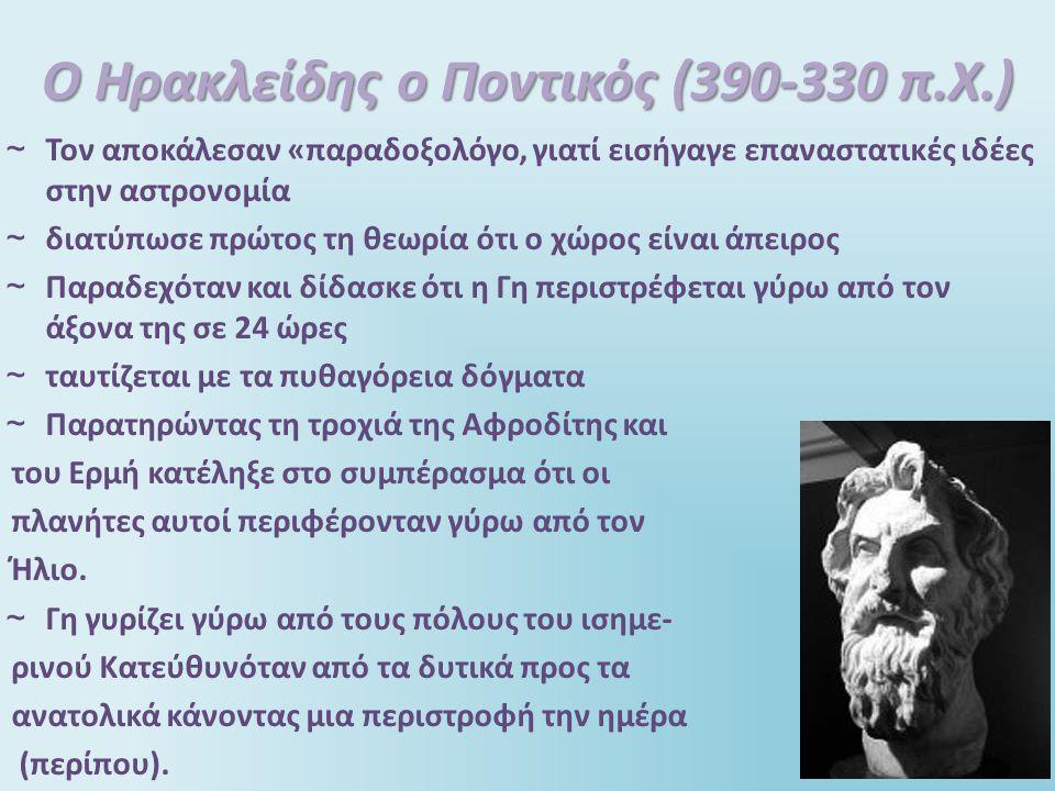 Ο Ηρακλείδης ο Ποντικός (390-330 π.Χ.) ~ Τον αποκάλεσαν «παραδοξολόγο, γιατί εισήγαγε επαναστατικές ιδέες στην αστρονομία ~ διατύπωσε πρώτος τη θεωρία
