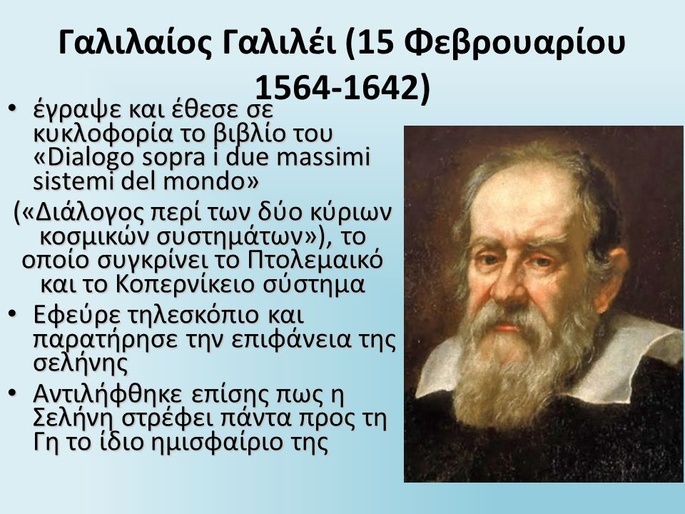 Γαλιλαίος Γαλιλέι (15 Φεβρουαρίου 1564-1642) έγραψε και έθεσε σε κυκλοφορία το βιβλίο του «Dialogo sopra i due massimi sistemi del mondo» έγραψε και έ