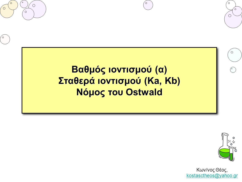 Κων/νος Θέος, kostasctheos@yahoo.gr kostasctheos@yahoo.gr Βαθμός ιοντισμού (α) Θεωρούμε ένα ασθενές οξύ ΗΑ (ή μια ασθενή βάση Β).