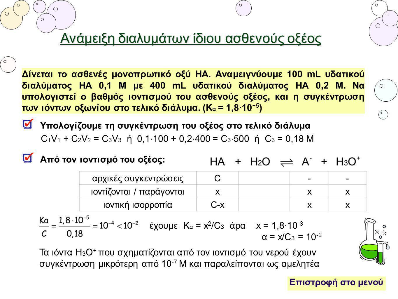 Κων/νος Θέος, kostasctheos@yahoo.gr kostasctheos@yahoo.gr Σύγκριση ισχύος δύο ασθενών οξέων ή ασθενών βάσεως