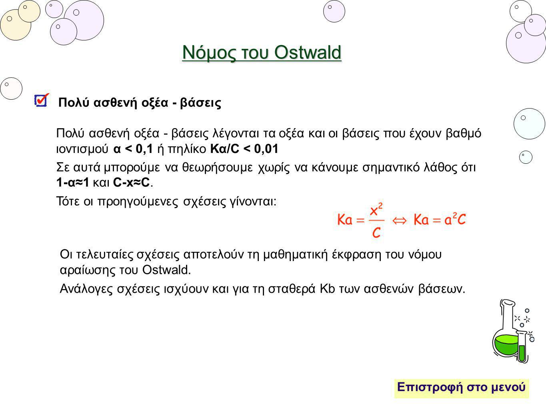 Κων/νος Θέος, kostasctheos@yahoo.gr kostasctheos@yahoo.gr Υπολογισμός pH διαλύματος ασθενούς οξέος