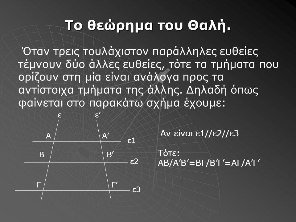 Το θεώρημα του Θαλή. Όταν τρεις τουλάχιστον παράλληλες ευθείες τέμνουν δύο άλλες ευθείες, τότε τα τμήματα που ορίζουν στη μία είναι ανάλογα προς τα αν