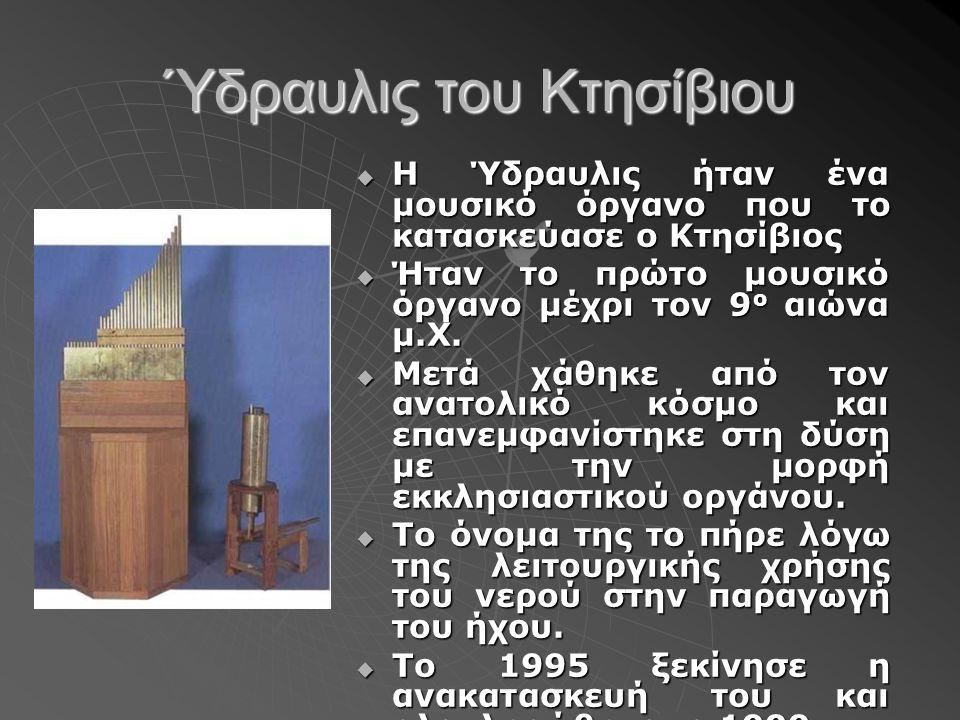 Ύδραυλις του Κτησίβιου  Η Ύδραυλις ήταν ένα μουσικό όργανο που το κατασκεύασε ο Κτησίβιος  Ήταν το πρώτο μουσικό όργανο μέχρι τον 9 ο αιώνα μ.Χ.  Μ