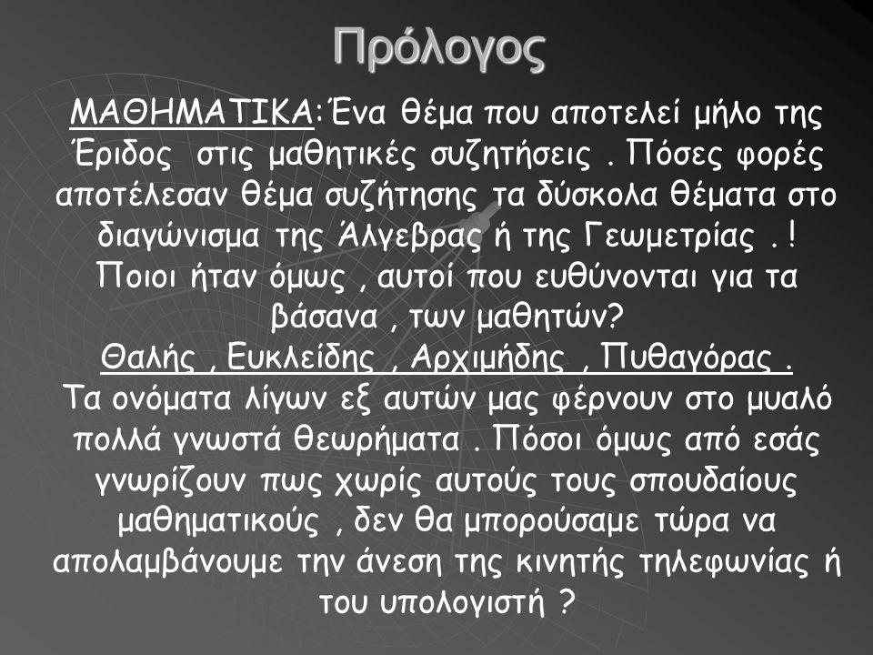 Βιογραφικά Στοιχεία των σπουδαιότερων αρχαίων Ελλήνων μαθηματικών «ΜΑΡΣΟΥΠΙΛΑΜΙ» Παπακώστα Σόφη Παπακώστα Σόφη Σουκούλη Γεωργία Σουκούλη Γεωργία Ιωακειμίδου Πόπη Κιόρογλου Δώρα Κιόρογλου Δώρα Ψύρρα Αντιγόνη Ψύρρα Αντιγόνη