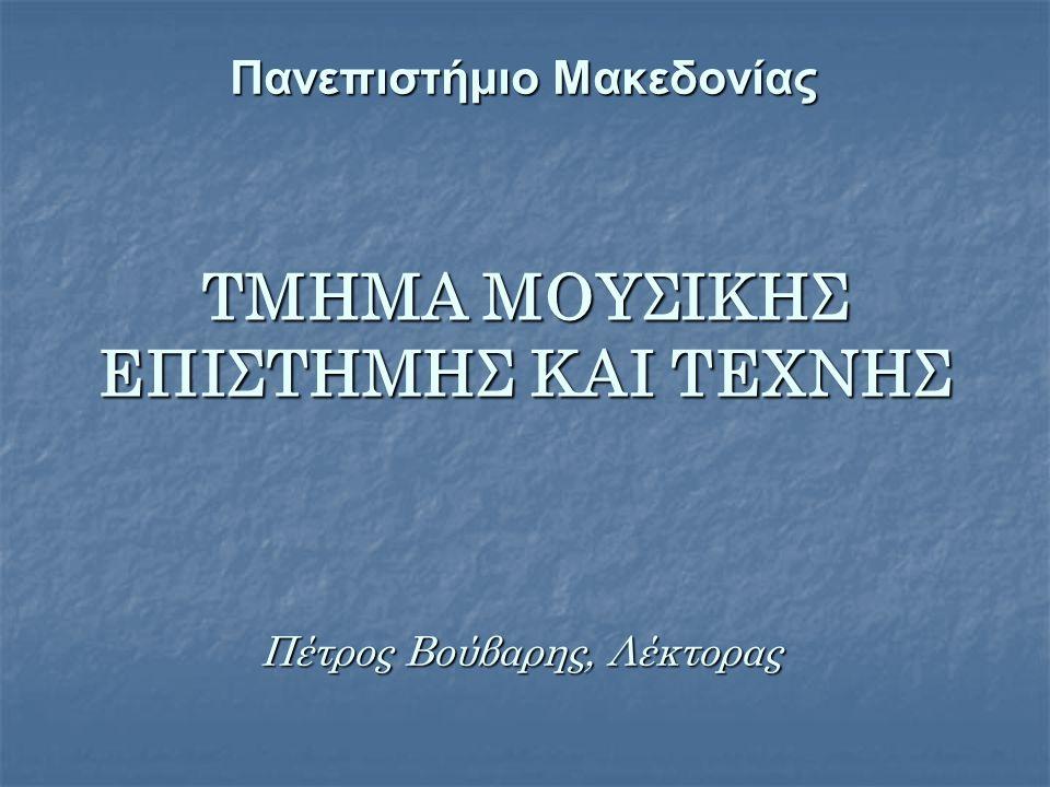 ΤΜΗΜΑ ΜΟΥΣΙΚΗΣ ΕΠΙΣΤΗΜΗΣ ΚΑΙ ΤΕΧΝΗΣ Πέτρος Βούβαρης, Λέκτορας Πανεπιστήμιο Μακεδονίας