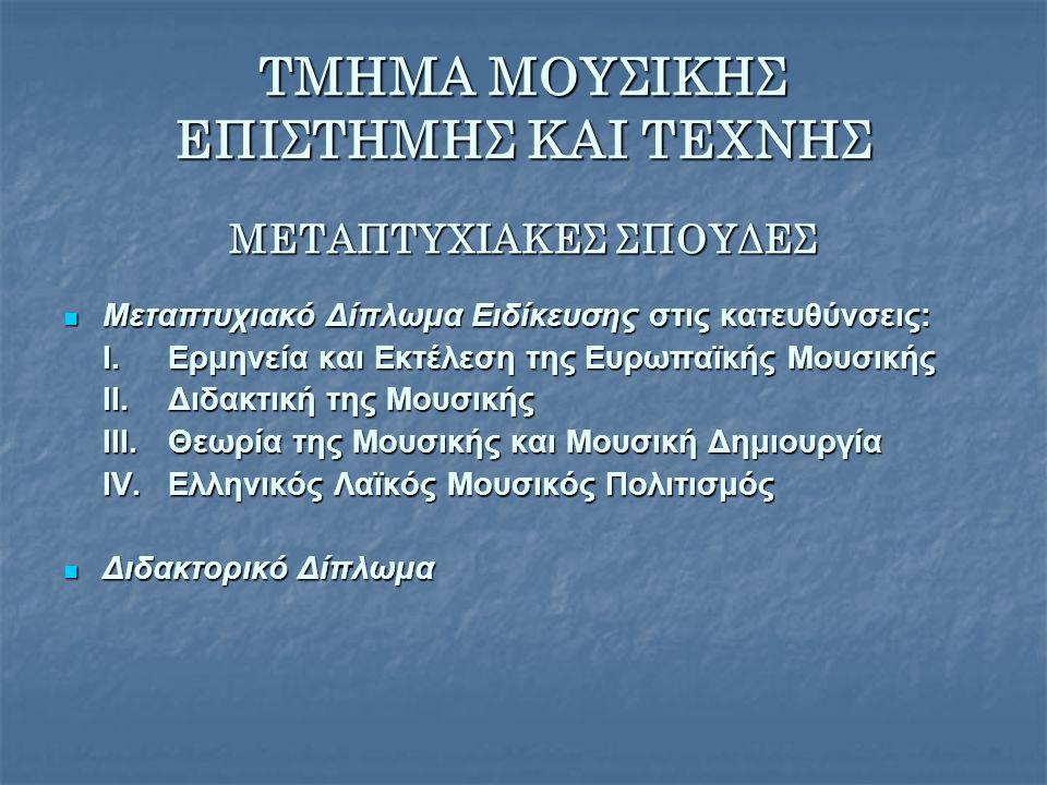 ΜΕΤΑΠΤΥΧΙΑΚΕΣ ΣΠΟΥΔΕΣ Μεταπτυχιακό Δίπλωμα Ειδίκευσης στις κατευθύνσεις: Μεταπτυχιακό Δίπλωμα Ειδίκευσης στις κατευθύνσεις: I. Ερμηνεία και Εκτέλεση τ
