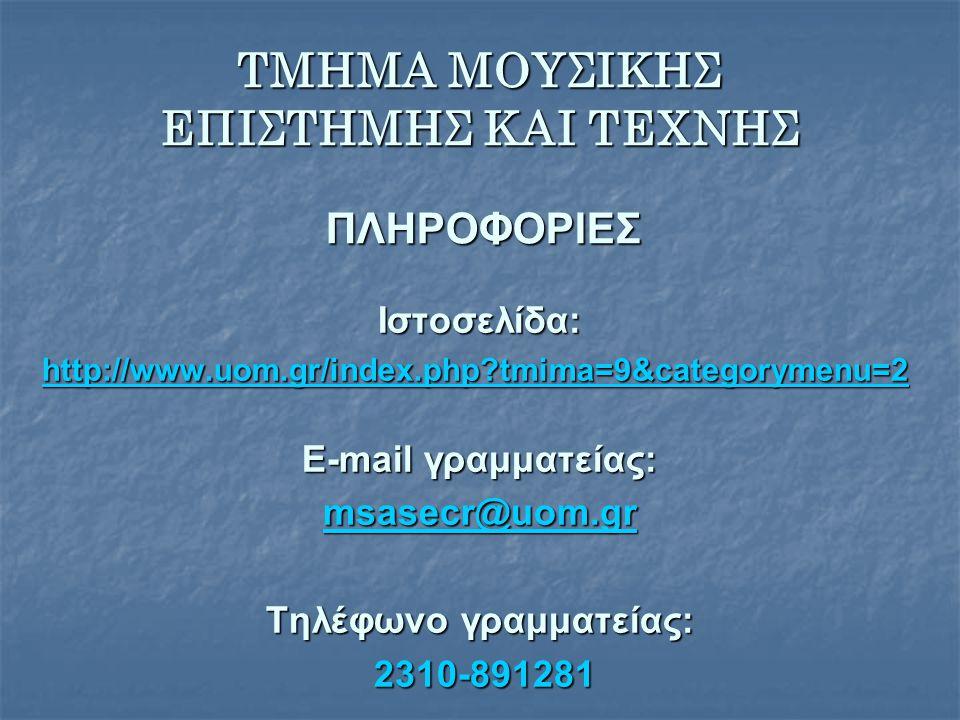 ΠΛΗΡΟΦΟΡΙΕΣ Ιστοσελίδα: http://www.uom.gr/index.php?tmima=9&categorymenu=2 http://www.uom.gr/index.php?tmima=9&categorymenu=2 E-mail γραμματείας: msas