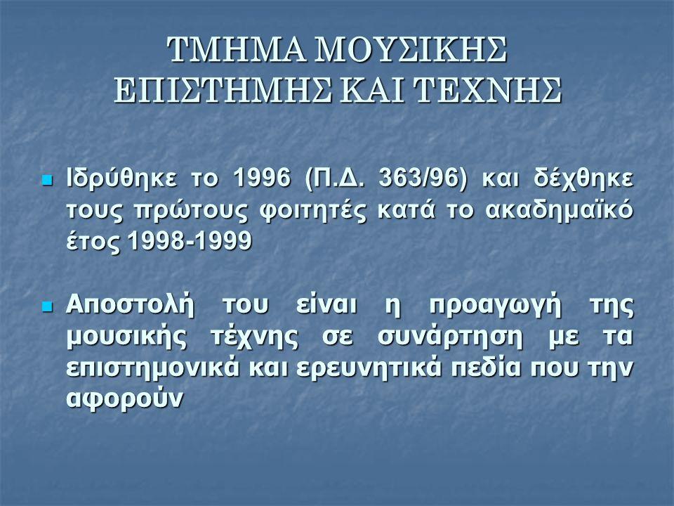 Ιδρύθηκε το 1996 (Π.Δ. 363/96) και δέχθηκε τους πρώτους φοιτητές κατά το ακαδημαϊκό έτος 1998-1999 Ιδρύθηκε το 1996 (Π.Δ. 363/96) και δέχθηκε τους πρώ