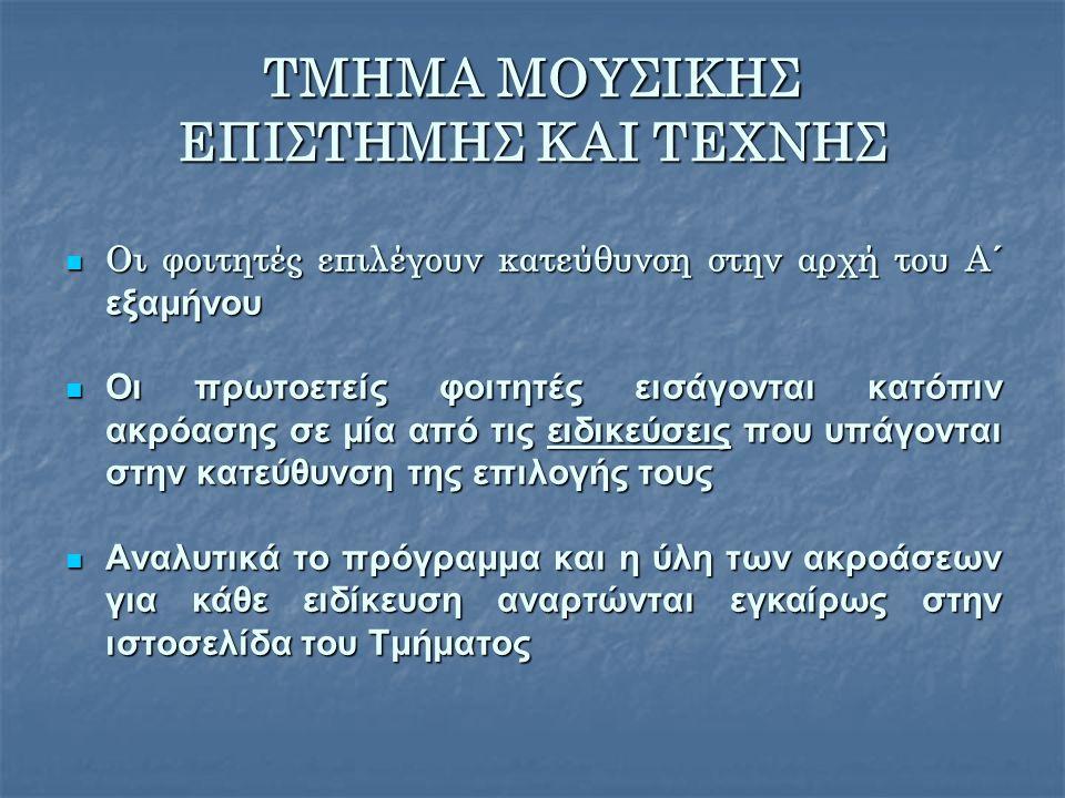 ΕΙΔΙΚΕΥΣΕΙΣ ΤΗΣ ΚΑΤΕΥΘΥΝΣΗΣ « ΕΥΡΩΠΑΪΚΗ (ΚΛΑΣΙΚΗ) ΜΟΥΣΙΚΗ»  Μονωδία  Πιάνο  Ακορντεόν  Κιθάρα  Βιολί  Βιόλα  Βιολοντσέλο  Κοντραμπάσο  Φλάουτο  Όμποε  Κλαρινέτο  Φαγκότο  Σαξόφωνο  Κόρνο  Τρομπέτα  Τρομπόνι  Τούμπα  Κρουστά  Εφαρμοσμένες Μουσικές Σπουδές