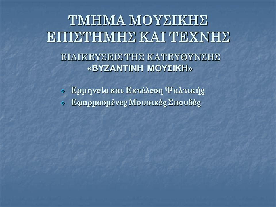 ΤΜΗΜΑ ΜΟΥΣΙΚΗΣ ΕΠΙΣΤΗΜΗΣ ΚΑΙ ΤΕΧΝΗΣ  Ελληνική Παραδοσιακή (Δημοτική) Μουσική  Ποιητική  Παραδοσιακό (Δημοτικό) Τραγούδι  Έγχορδα ( Λύρα / Βιολί )  Αυλός (Κλαρίνο / Καβάλι/ Νέ ι / Φλογέρα/ Ζουρνάς/ Άσκαυλος)  Νυκτά (Κανονάκι / Ούτι/ Λαούτο/ Ταμπουράς/ Τρίχορδο Μπουζούκι )  Χάλκινα Πνευστά (Τρομπόνι/ Κορνέτα/ Τρομπέτα)  Κρουστά / Σαντούρι  Εφαρμοσμένες Μουσικές Σπουδές ΕΙΔΙΚΕΥΣΕΙΣ ΤΗΣ ΚΑΤΕΥΘΥΝΣΗΣ « ΕΛΛΗΝΙΚΗ ΠΑΡΑΔΟΣΙΑΚΗ (ΔΗΜΟΤΙΚΗ) ΜΟΥΣΙΚΗ»