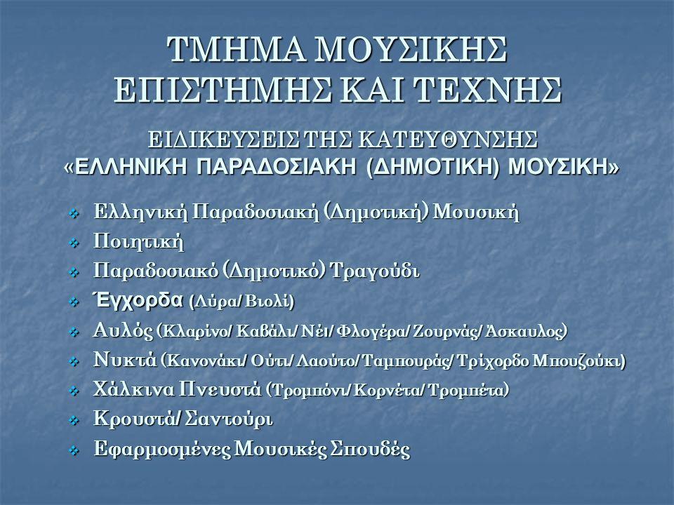 ΤΜΗΜΑ ΜΟΥΣΙΚΗΣ ΕΠΙΣΤΗΜΗΣ ΚΑΙ ΤΕΧΝΗΣ  Ελληνική Παραδοσιακή (Δημοτική) Μουσική  Ποιητική  Παραδοσιακό (Δημοτικό) Τραγούδι  Έγχορδα ( Λύρα / Βιολί )