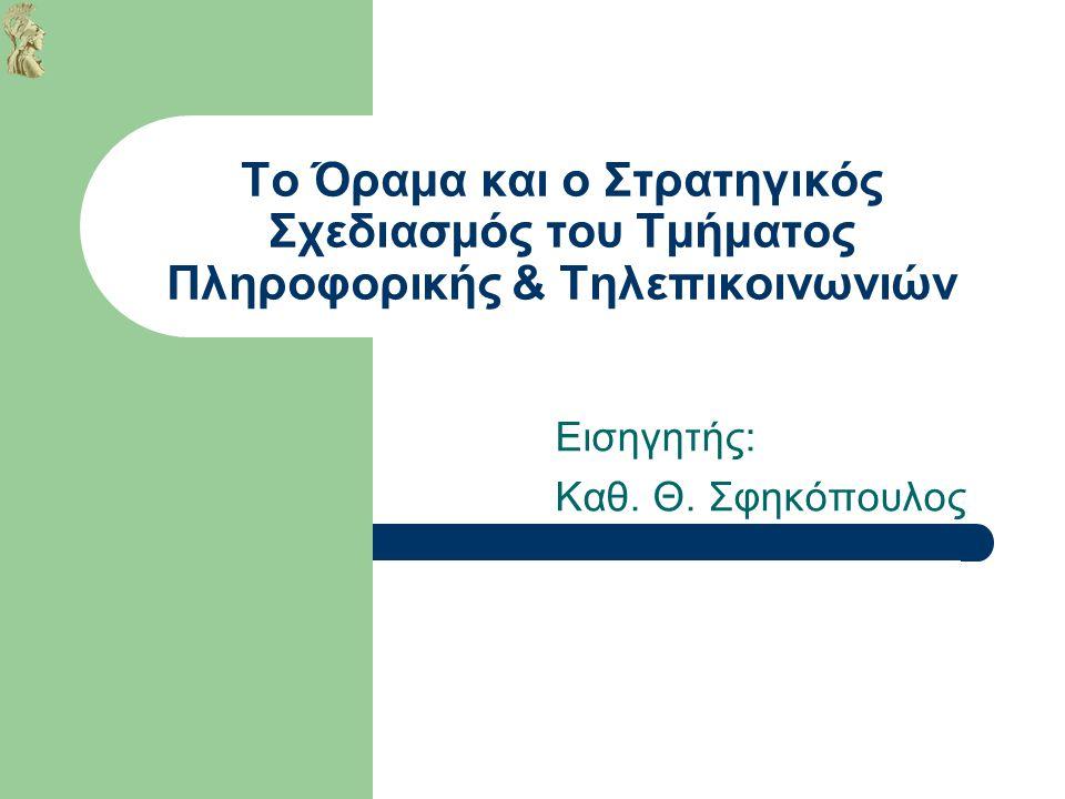 Το Όραμα και ο Στρατηγικός Σχεδιασμός του Τμήματος Πληροφορικής & Τηλεπικοινωνιών Εισηγητής: Καθ.