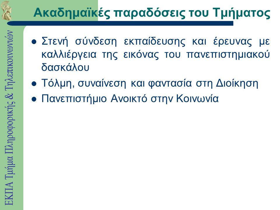 Εθνικές Ιδιαιτερότητες Ανάγκη για αύξηση ανταγωνιστικότητας ελληνικών πανεπιστημίων Χαμηλή χρηματοδότηση έρευνας από εθνικούς πόρους – Υποδομές – Υποψήφιοι διδάκτορες – Ερευνητές Αναγκαιότητα προσέλκυσης τρίτων πόρων Αδυναμία σύνδεσης της παραγόμενης έρευνας με την οικονομία Αλλοίωση της εικόνας της αποστολής του Πανεπιστημίου Ανυπαρξία εθνικού συστήματος ελέγχου ποιότητας της ανώτατης εκπαίδευσης Διεύρυνση σπουδών πληροφορικής