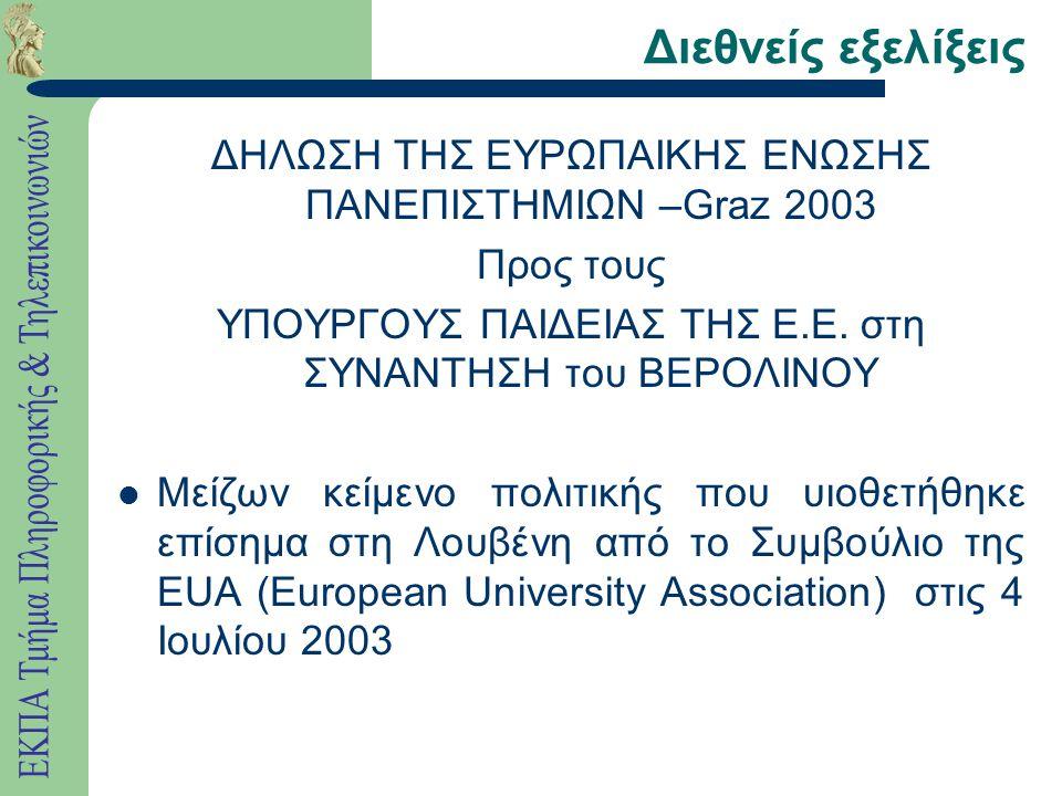 Διεθνείς εξελίξεις Βασικοί Άξονες της Δήλωσης του GRAZ – Διασφάλιση του κεντρικού ρόλου των Πανεπιστημίων στην ανάπτυξη της Ευρωπαϊκής κοινωνίας – Διατήρηση του δημόσιου χαρακτήρα των Πανεπιστημίων – Εδραίωση της έρευνας ως κύριο συστατικό της ανώτατης εκπαίδευσης – Βελτίωση της ποιότητας της ανώτατης εκπαίδευσης με τη δημιουργία ισχυρών αυτοτελών ιδρυμάτων – Βελτίωση ανταγωνιστικότητας των Ευρωπαϊκών Πανεπιστημίων – Υποστήριξη της κινητικότητας και της κοινωνικής διάστασης – Ανάπτυξη ενός Ευρωπαϊκού πλαισίου πολιτικής για τη διασφάλιση της ποιότητας – Ενθάρρυνση συνεργασιών μεταξύ Ευρωπαϊκών Πανεπιστημίων – Δημιουργία τριών επιπέδων σπουδών (με τρίτο επίπεδο το διδακτορικό) – Αντίκρισμα του πρώτου επίπεδου σπουδών στην αγορά εργασίας