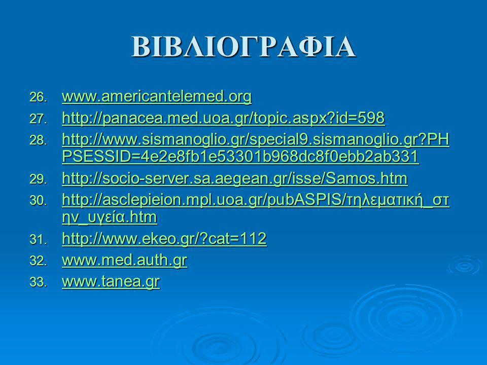 ΒΙΒΛΙΟΓΡΑΦΙΑ 26. www.americantelemed.org www.americantelemed.org www.americantelemed.org 27.