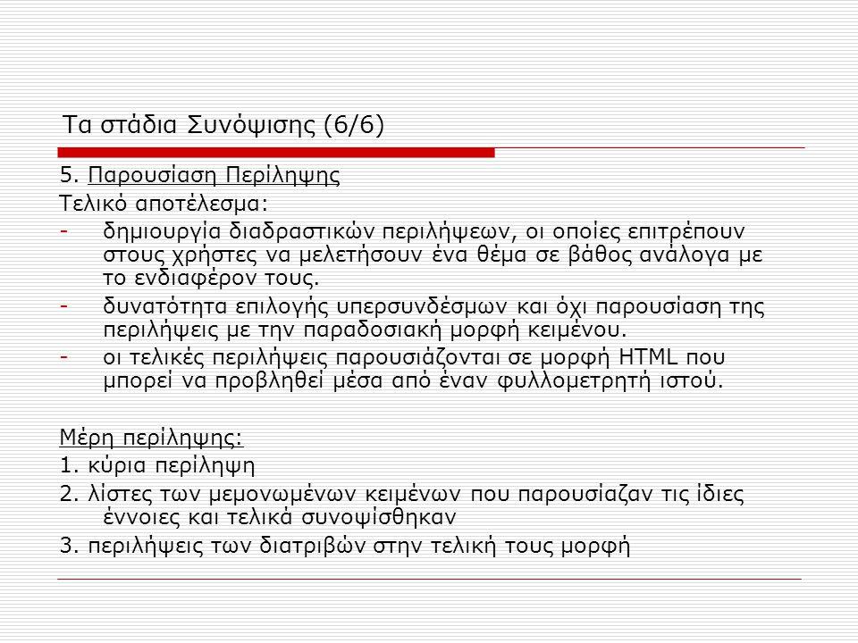 Τα στάδια Συνόψισης (6/6) 5. Παρουσίαση Περίληψης Τελικό αποτέλεσμα: -δημιουργία διαδραστικών περιλήψεων, οι οποίες επιτρέπουν στους χρήστες να μελετή