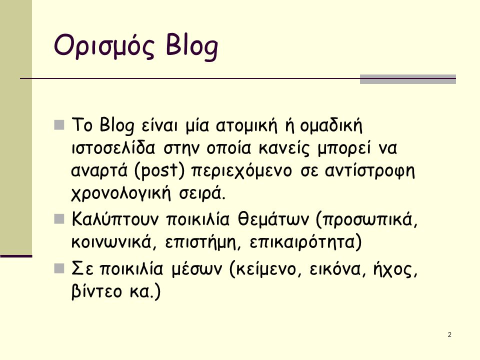 3 Ορισμός Blog feed  Μέθοδος γνωστοποίησης στους αναγνώστες για την προσθήκη νέων καταχωρήσεων (syndication) τεκμήριο το οποίο αποτελεί περίληψη του κυρίως κειμένου του blog με συνδέσμους προς αυτό.