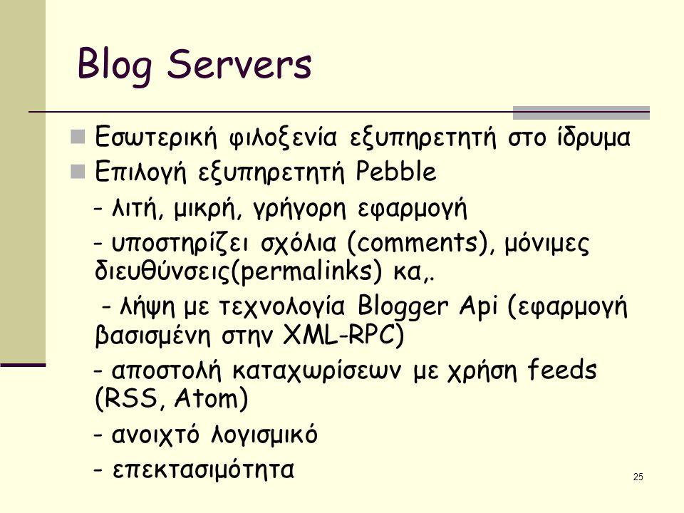 25 Blog Servers Εσωτερική φιλοξενία εξυπηρετητή στο ίδρυμα Επιλογή εξυπηρετητή Pebble - λιτή, μικρή, γρήγορη εφαρμογή - υποστηρίζει σχόλια (comments), μόνιμες διευθύνσεις(permalinks) κα,.