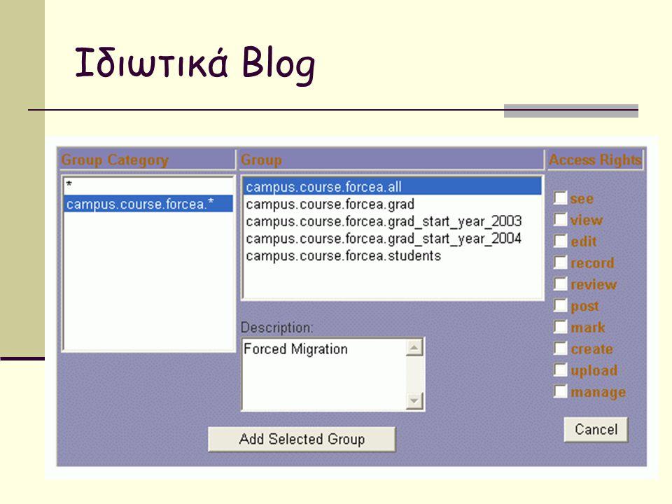 27 Ιδιωτικά Blog