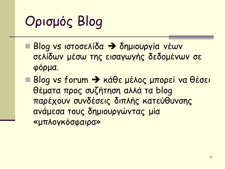 4 Ορισμός Blog Blog vs ιστοσελίδα  δημιουργία νέων σελίδων μέσω της εισαγωγής δεδομένων σε φόρμα.