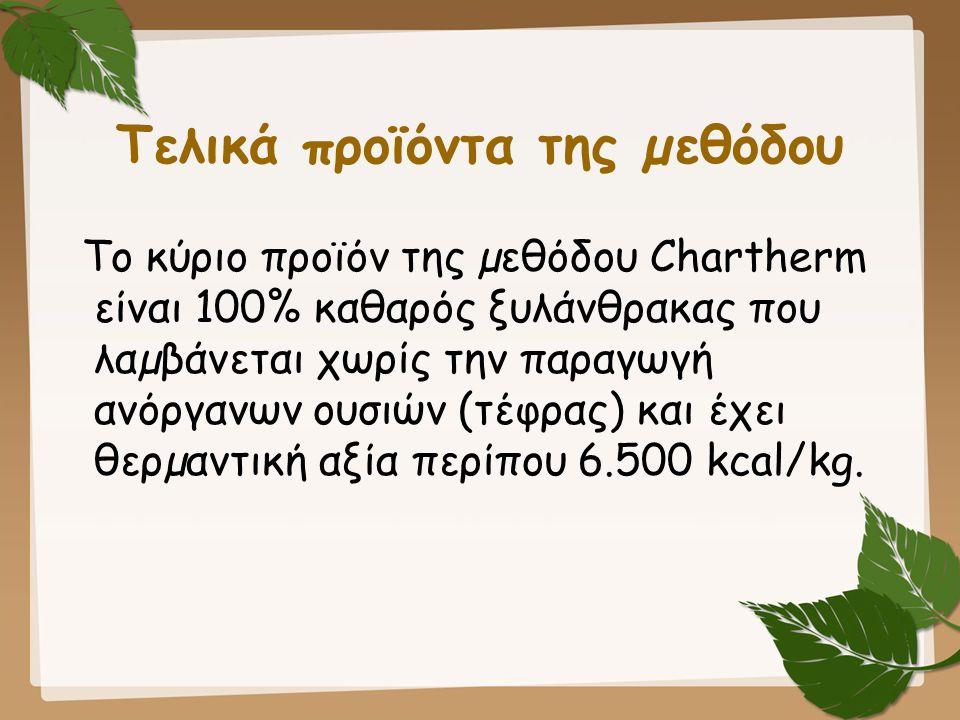 Τελικά προϊόντα της µεθόδου Το κύριο προϊόν της µεθόδου Chartherm είναι 100% καθαρός ξυλάνθρακας που λαµβάνεται χωρίς την παραγωγή ανόργανων ουσιών (τέφρας) και έχει θερµαντική αξία περίπου 6.500 kcal/kg.