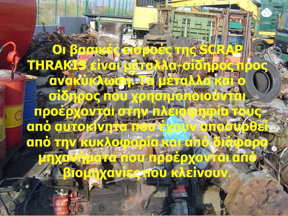 ΕΙΣΡΟΕΣ Οι βασικές εισροές της SCRAP THRAKIS είναι μέταλλα-σίδηρος προς ανακύκλωση.