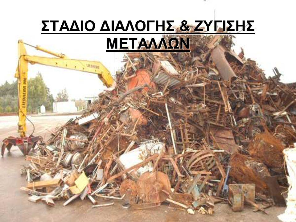 ΣΤΑΔΙΟ ΔΙΑΛΟΓΗΣ & ΖΥΓΙΣΗΣ ΜΕΤΑΛΛΩΝ