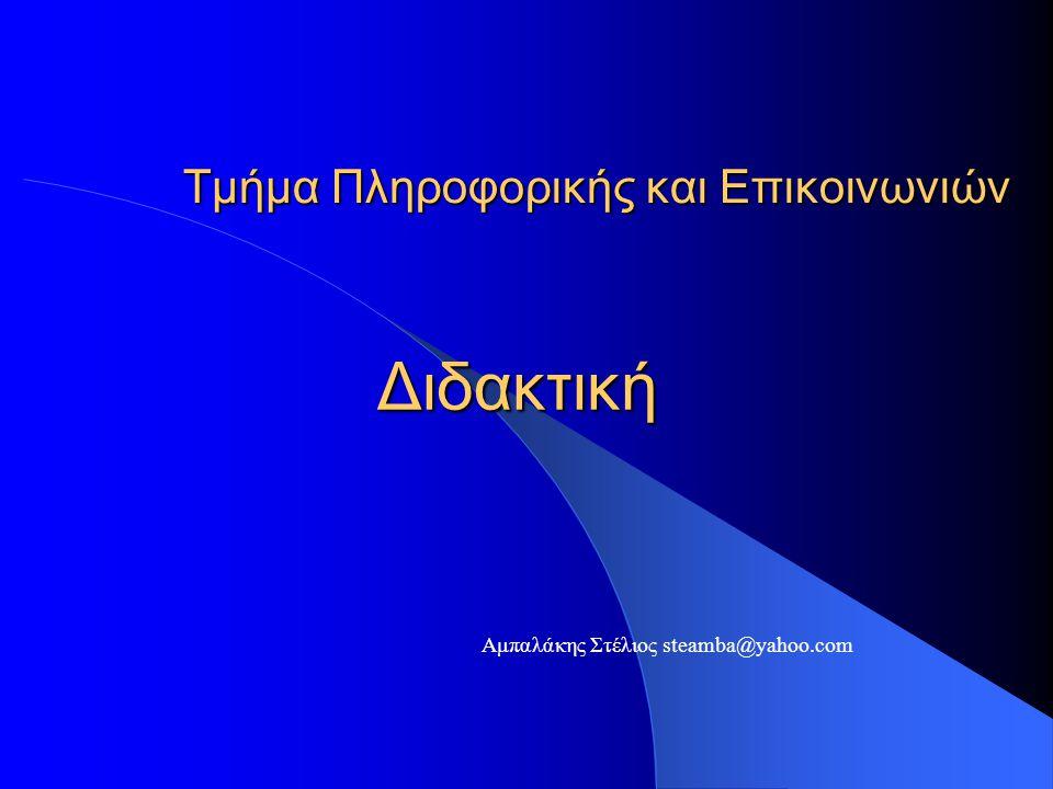 Τμήμα Πληροφορικής και Επικοινωνιών Αμπαλάκης Στέλιος steamba@yahoo.com Διδακτική