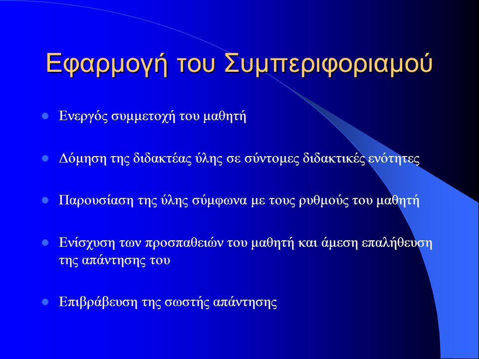 Εφαρμογή του Συμπεριφοριαμού Ενεργός συμμετοχή του μαθητή Δόμηση της διδακτέας ύλης σε σύντομες διδακτικές ενότητες Παρουσίαση της ύλης σύμφωνα με τους ρυθμούς του μαθητή Ενίσχυση των προσπαθειών του μαθητή και άμεση επαλήθευση της απάντησης του Επιβράβευση της σωστής απάντησης