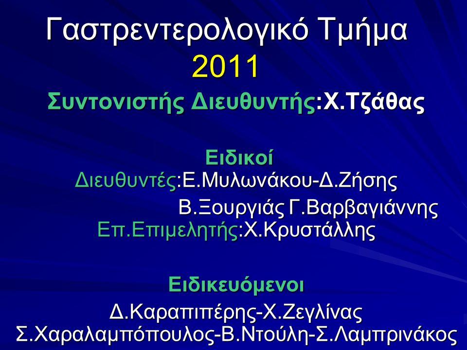 Γαστρεντερολογικό Τμήμα 2011 Συντονιστής Διευθυντής:Χ.Τζάθας Ειδικοί Διευθυντές:Ε.Μυλωνάκου-Δ.Ζήσης Ειδικοί Διευθυντές:Ε.Μυλωνάκου-Δ.Ζήσης Β.Ξουργιάς Γ.Βαρβαγιάννης Επ.Επιμελητής:Χ.Κρυστάλλης Β.Ξουργιάς Γ.Βαρβαγιάννης Επ.Επιμελητής:Χ.ΚρυστάλληςΕιδικευόμενοι Δ.Καραπιπέρης-Χ.Ζεγλίνας Σ.Χαραλαμπόπουλος-Β.Ντούλη-Σ.Λαμπρινάκος