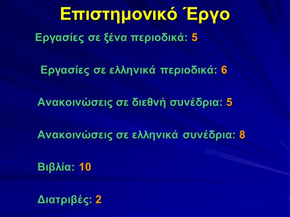 Επιστημονικό Έργο Εργασίες σε ξένα περιοδικά: 5 Εργασίες σε ξένα περιοδικά: 5 Εργασίες σε ελληνικά περιοδικά: 6 Εργασίες σε ελληνικά περιοδικά: 6 Ανακοινώσεις σε διεθνή συνέδρια: 5 Ανακοινώσεις σε διεθνή συνέδρια: 5 Ανακοινώσεις σε ελληνικά συνέδρια: 8 Ανακοινώσεις σε ελληνικά συνέδρια: 8 Βιβλία: 10 Βιβλία: 10 Διατριβές: 2 Διατριβές: 2