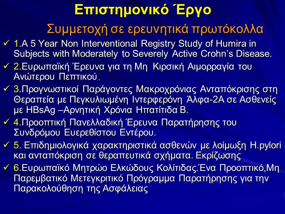 Επιστημονικό Έργο Συμμετοχή σε ερευνητικά πρωτόκολλα Συμμετοχή σε ερευνητικά πρωτόκολλα 1.A 5 Year Non Interventional Registry Study of Humira in Subjects with Moderately to Severely Active Crohn's Disease.