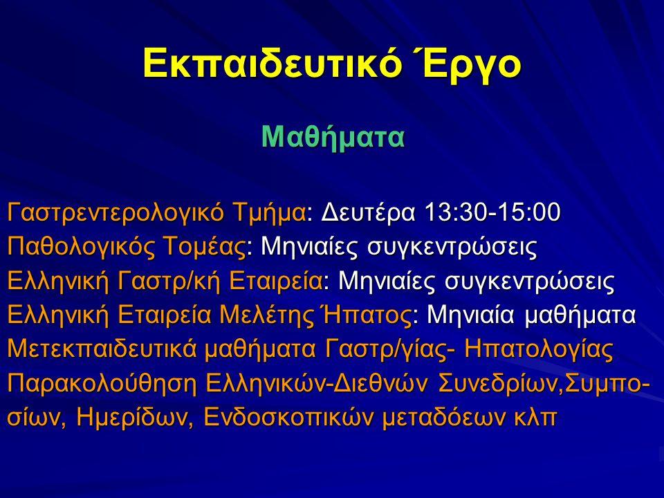 Εκπαιδευτικό Έργο Μαθήματα Μαθήματα Γαστρεντερολογικό Τμήμα: Δευτέρα 13:30-15:00 Παθολογικός Τομέας: Μηνιαίες συγκεντρώσεις Ελληνική Γαστρ/κή Εταιρεία: Μηνιαίες συγκεντρώσεις Ελληνική Εταιρεία Μελέτης Ήπατος: Μηνιαία μαθήματα Μετεκπαιδευτικά μαθήματα Γαστρ/γίας- Ηπατολογίας Παρακολούθηση Ελληνικών-Διεθνών Συνεδρίων,Συμπο- σίων, Ημερίδων, Ενδοσκοπικών μεταδόεων κλπ