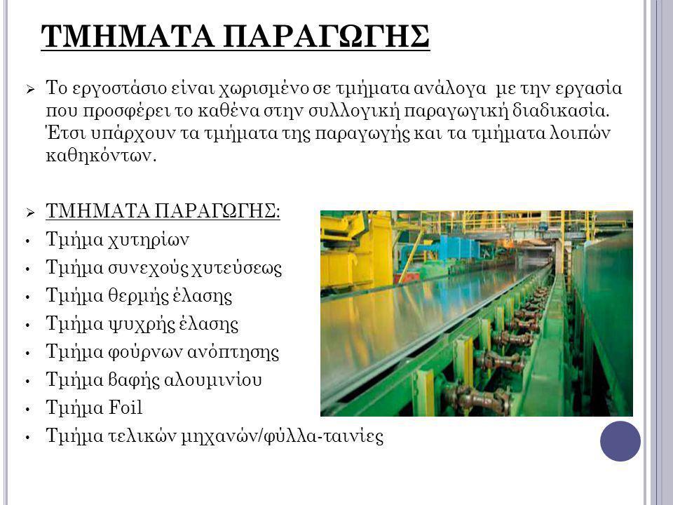 ΤΜΗΜΑΤΑ ΠΑΡΑΓΩΓΗΣ  Το εργοστάσιο είναι χωρισμένο σε τμήματα ανάλογα με την εργασία που προσφέρει το καθένα στην συλλογική παραγωγική διαδικασία.