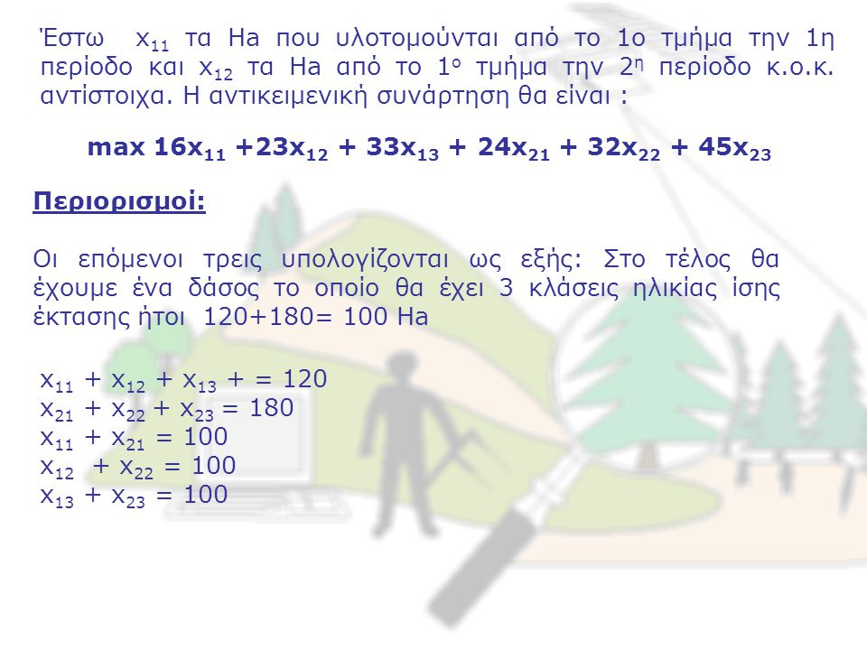 Έστω x 11 τα Ha που υλοτομούνται από το 1ο τμήμα την 1η περίοδο και x 12 τα Ha από το 1 ο τμήμα την 2 η περίοδο κ.ο.κ.