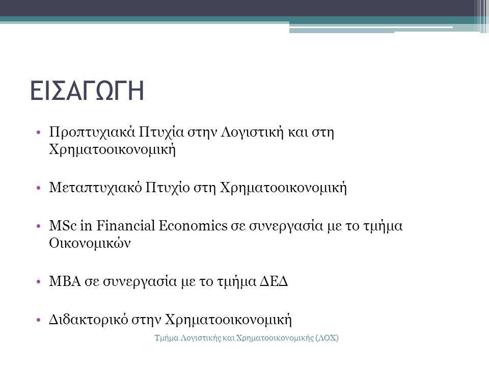 ΣΤΟΧΟΙ Να πρωτοστατήσει στους τομείς της Λογιστικής και της Χρηματοοικονομικής, τόσο στην Κύπρο όσο και στην ευρύτερη περιοχή, και να πετύχει διεθνή αναγνώριση ως αξιόλογο ερευνητικό κέντρο σε θέματα, που εμπίπτουν σε αυτούς τους τομείς.