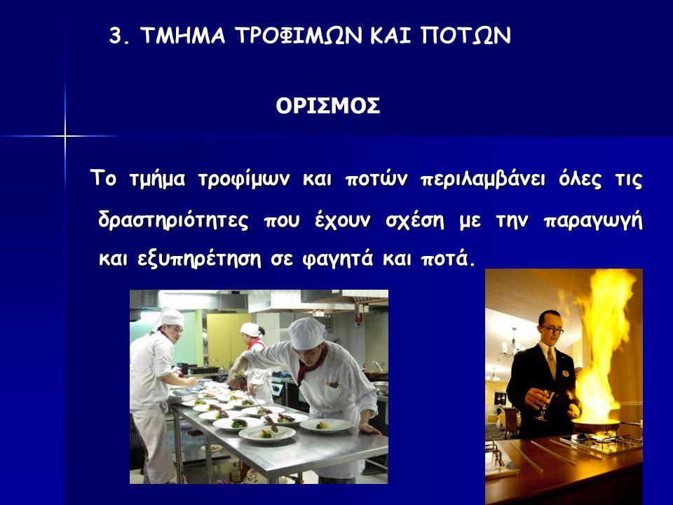 Το τμήμα τροφίμων και ποτών περιλαμβάνει όλες τις δραστηριότητες που έχουν σχέση με την παραγωγή και εξυπηρέτηση σε φαγητά και ποτά.