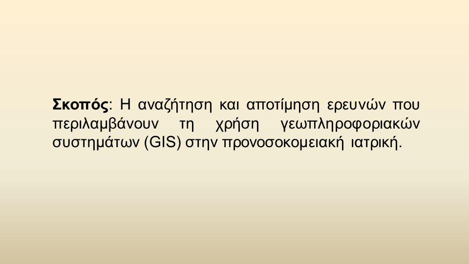 Σκοπός: Η αναζήτηση και αποτίμηση ερευνών που περιλαμβάνουν τη χρήση γεωπληροφοριακών συστημάτων (GIS) στην προνοσοκομειακή ιατρική.