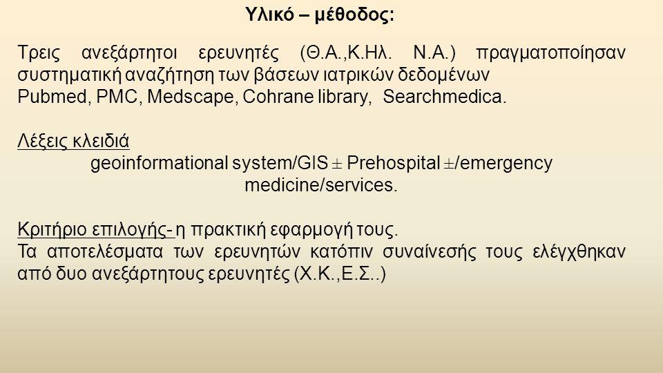Τρεις ανεξάρτητοι ερευνητές (Θ.Α.,K.Ηλ.