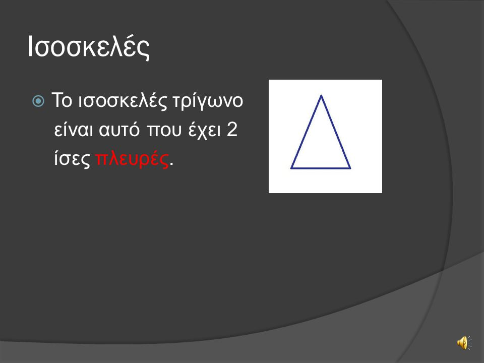 Ισόπλευρο τρίγωνο  Το ισόπλευρο τρίγωνο είναι αυτό που έχει 3 ίσες πλευρές.