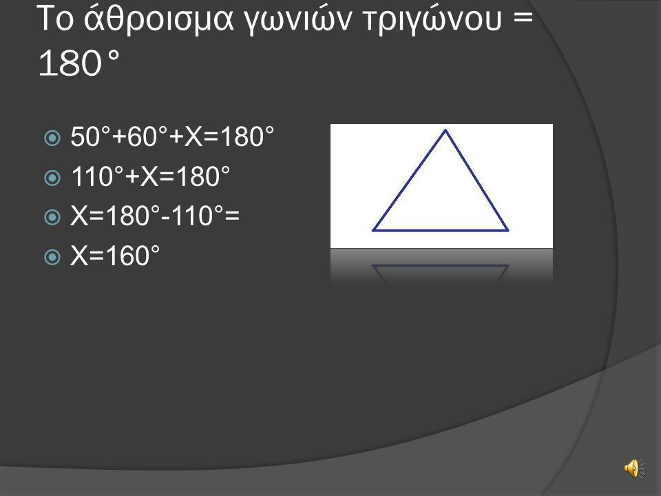 Σκαληνό τρίγωνο  Το σκαληνό τρίγωνο είναι αυτό που δεν έχει καμία πλευρά ίσοι.
