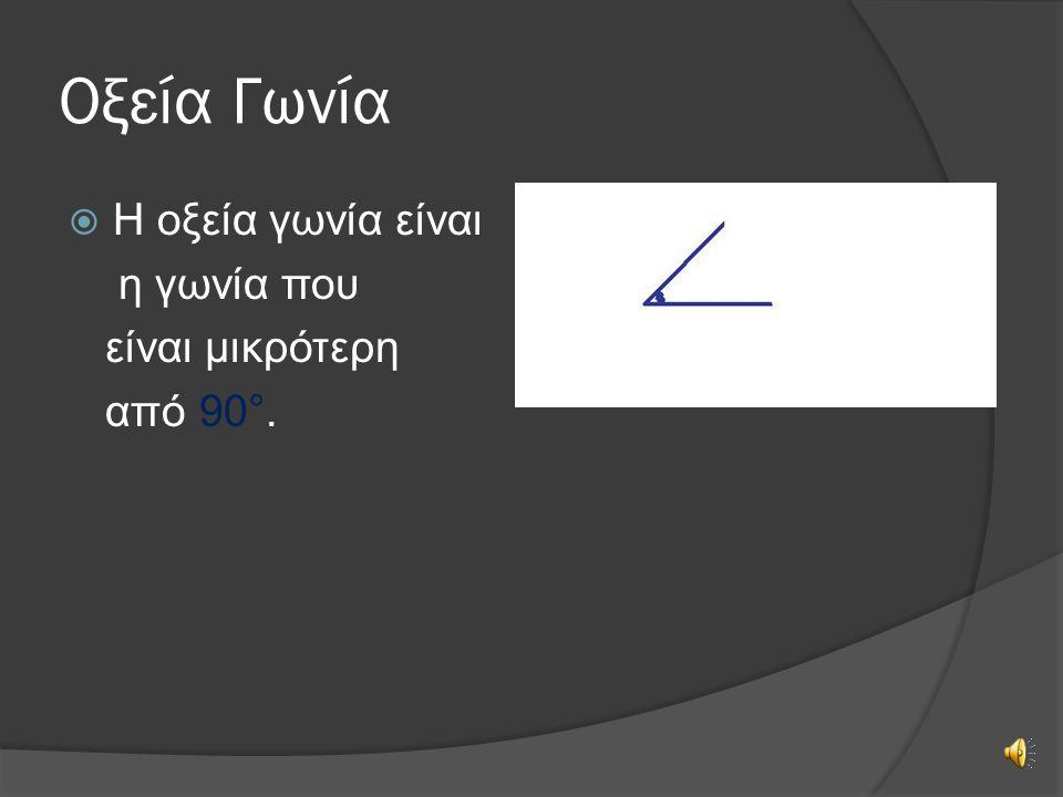 Οξεία Γωνία  Η οξεία γωνία είναι η γωνία που είναι μικρότερη από 90°.