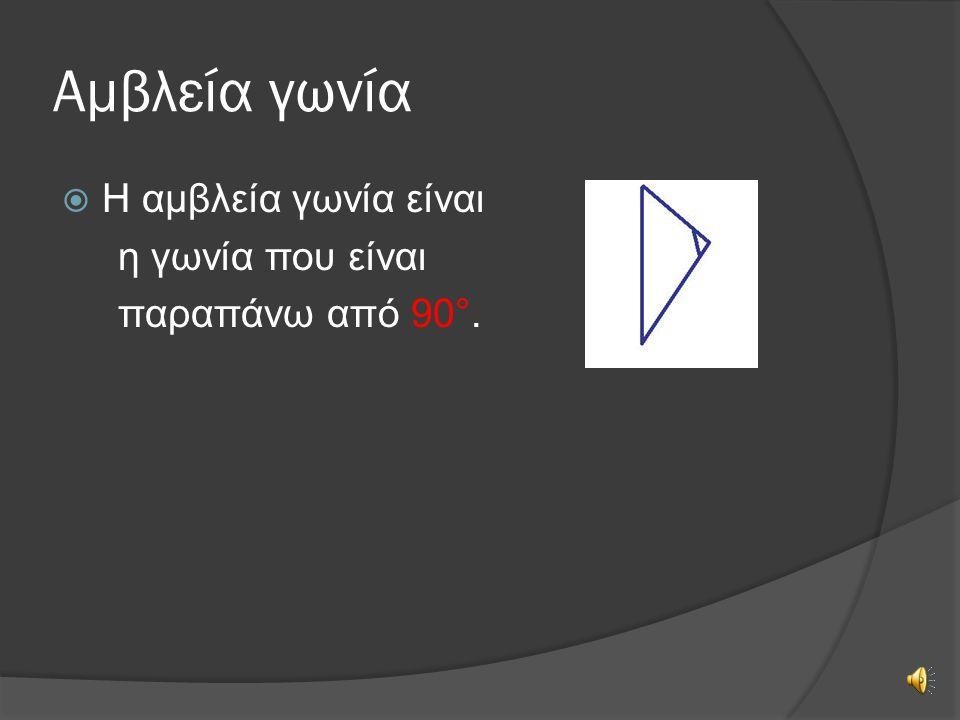 Αμβλεία γωνία  Η αμβλεία γωνία είναι η γωνία που είναι παραπάνω από 90°.